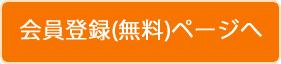 IT Leaders 会員登録(無料)ページヘ