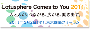 「Lotusphere Comes to You 2011」の詳しい情報はコチラ!