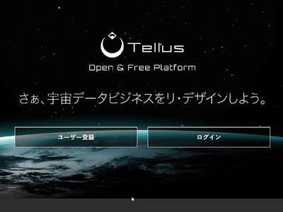 衛星データを無料で活用できるクラウドサービス「Tellus」、さくらインターネットが開始