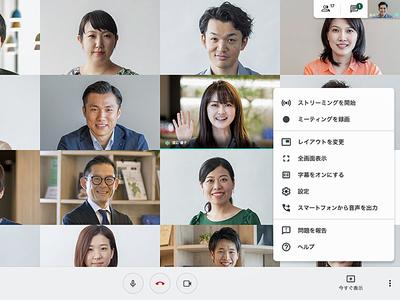 会社がG Suiteを契約していなくてもGoogle Meetを利用可能に、無料版やチーム向けを新設…