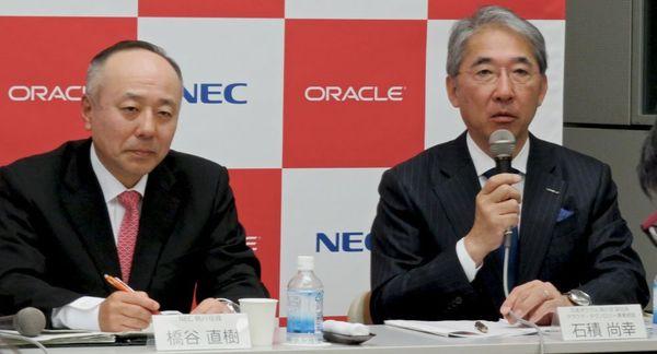 写真1:会見に臨むNECの橋谷直樹 執行役員(左)と日本オラクルの石積尚幸 執行役副社長