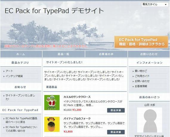 EC Pack for TypePad