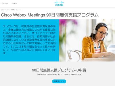 シスコ ウェブ 会議