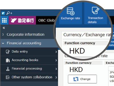 OBC、グローバル企業向けの会計システム「勘定奉行クラウドGlobal Edition」を提供