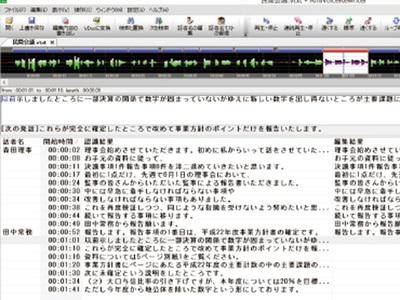 茨城県庁、音声認識で議事録を自動作成するクラウドサービス「ProVoXT」を全庁で導入