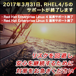 Red Hat Enterprise Linux 4とRed Hat Enterprise Linux 5サポート終了のお知らせ