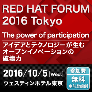 RED HAT FORUM 2016 Tokyo|【東京】2016/10/5(水)The power of participation アイデアとテクノロジーが生むオープンイノベーションの破壊力