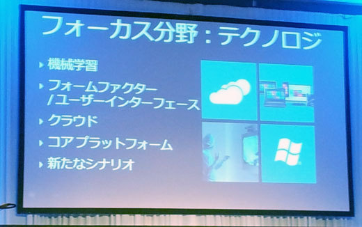 Windows Partner Executive Summit