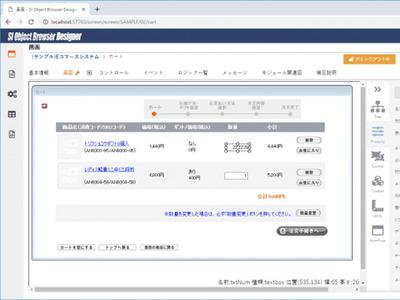 システムインテグレータ、設計書作成ツール「SI Object Browser Designer」をクラウド化