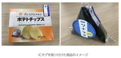 大日本印刷、ICタグを活用したサプライチェ-ン効率化の実証実験