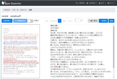 TIS、クラウド型のAI-OCRサービス「Paper Searcher」、スキャンしたPDFをテキスト化