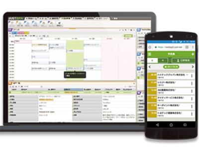 ジャストシステム、クラウド型のSFAシステム「JUST.SFA 3.0」、業務画面の開発を容易に